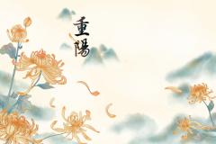 【重阳节】每逢佳节倍思亲