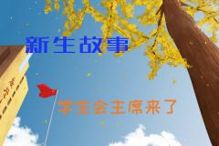 离开学校又进入学校,吴其骏用行动证明了自己的成长!