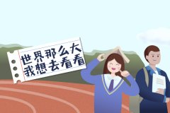 【新生故事】张海鹏:世界那么大 我想去看看