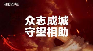 """众志成城 守望相助:3000万""""抗疫""""教育基金守护梦想!"""