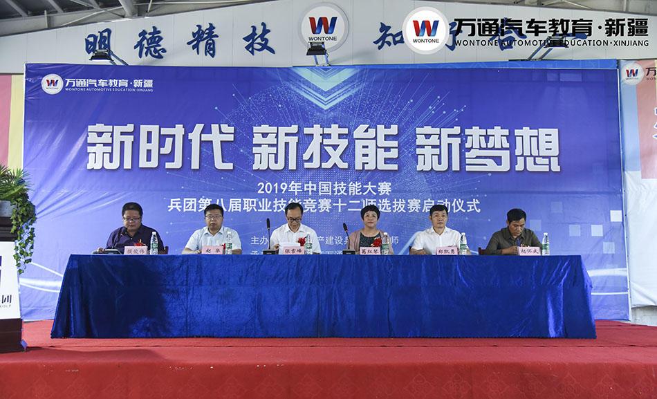 2019中国技能大赛选拔赛