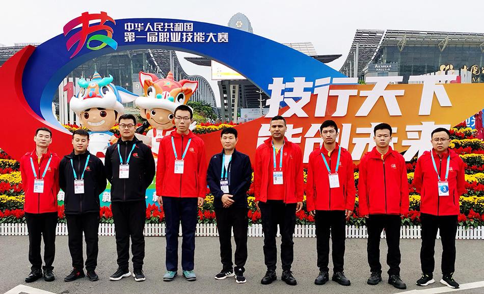 中华人民共和国第一届职业技能大赛